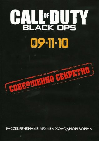 Call of Duty: Black Ops (2010/RUS/Диск предзаказа)