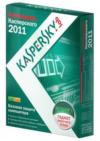 Kaspersky Anti-Virus 2011 11.0.1.400 + keys + K11KFA