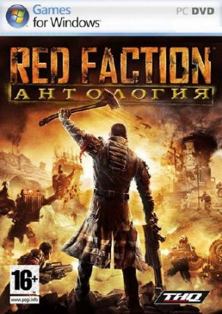 Collectors Edition - Антология - Red Faction - RePack! 2010 (PC/RUS)
