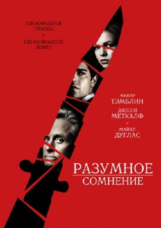 Разумное сомнение / Beyond a Reasonable Doubt (2009/HDRip/1400mb)