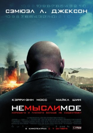 Heмыcлимoe / Unthinkаblе 2010 (HDRip/1400MB+700MB)
