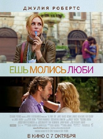 Ешь, молись, люби / Eat Pray Love (2010/DVDRip/700Mb)