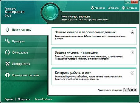 Kaspersky Anti-Virus 2011 v11.0.1.400 (a) RU