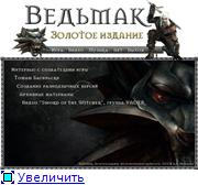 Witcher - Gold Edition Bonus Disk (PC/2010/RUS)