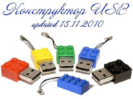 Конструктор USB 1 Rus (updated 15.11.2010)