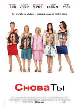 Снова ты / You Again  DVDRip DUB лицензия