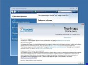 Acronis 6in1 EN_RU BootCD by afin