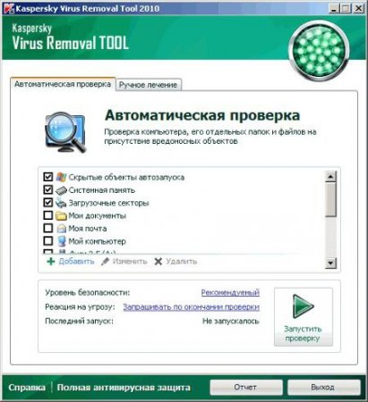 Kаspersky Virus Rеmoval Tоol 9.0.0.733 (база от 21.12.2010)