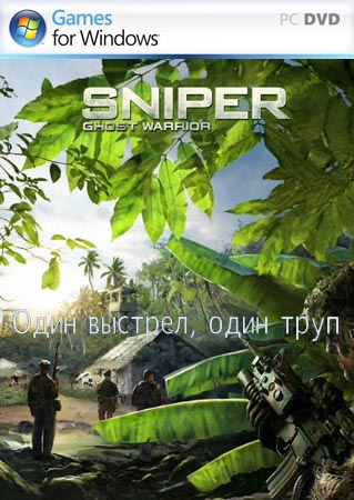 Sniper: Ghost Warrior 3.0 Map Pack (PC/RePack/RUS)