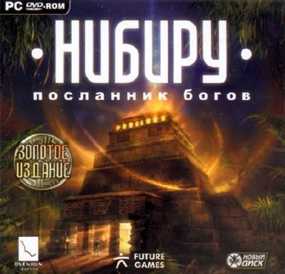 Nibiru:Messenger of the Gods / Нибиру: Посланник богов (2005)