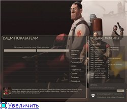 Team Fortress 2 + Patch до 1.1.3.4 (2010/RUS)