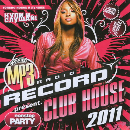 Radio Record present: Club House (2011)