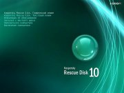 Kaspersky Rescue Disk 10.0.29.1 Build 09.03.2011 + ADDONS (2011/ML/RUS/ENG)