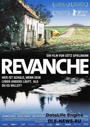 Реванш / Revanche (2008) HDRip