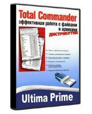 Portable Total Commander Ultima Prime 5.4 (03.2011/RUS)