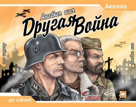 Другая война / Another War (2003/RUS/RePack by Fenixx)