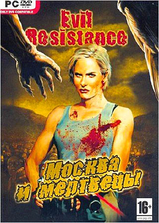 Evil Resistance: Morning of the Dead (RePack/Русский)