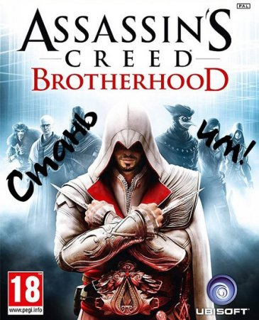 Assassin's Creed: Brotherhood v1.02 + All DLC (2011/RUS/Rip by a1chem1st)