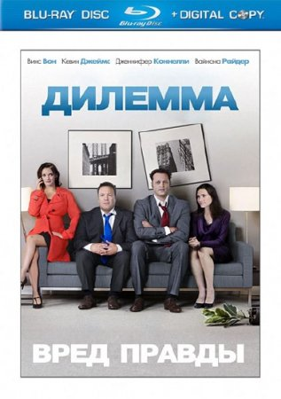 Дилемма / The Dilemma (2011) HDRip