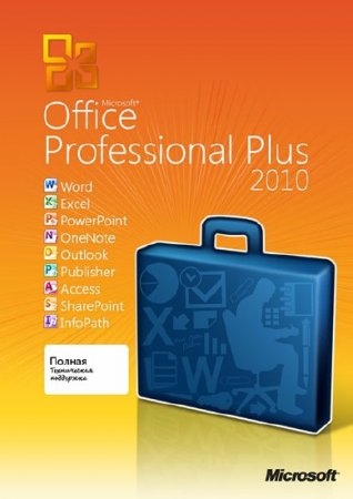Portable Office 2010 14.0.5128.5000 Update 230411 Rus