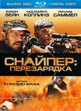 Снайпер 4: Перезарядка / Sniper: Reloaded (2011) HDRip