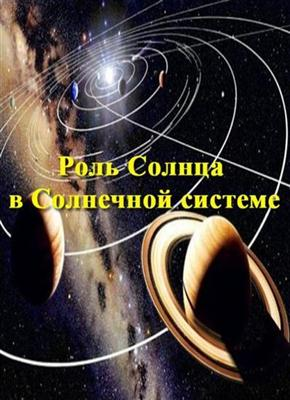 Роль Солнца в Солнечной системе / The role of the Sun in the Solar system (2011) SATRip