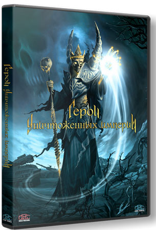 Heroes of Annihilated Empires 1.1 (PC/Repack Catalyst/RU)