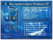 "Windows XP Professional SP3 ""очумелые ручки"" x86 (25.05.2011)"