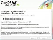 CorelDRAW Graphics Suite X5 15.2.0.686 SP3 by Krokoz