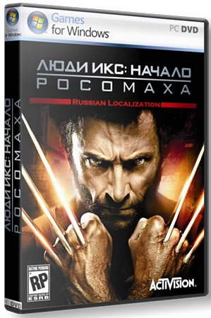 X-Men Origins: Wolverine (PC/2011/Repack Механики/RU)