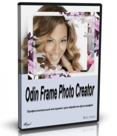 Odin Frame Photo Creator v5.5.4