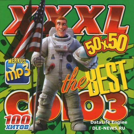 VA - XXXL Союз The Best 50x50 (2011) MP3