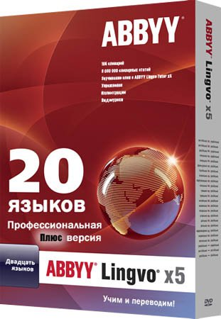 ABBYY Lingvo х5 «20 языков» Professional Plus