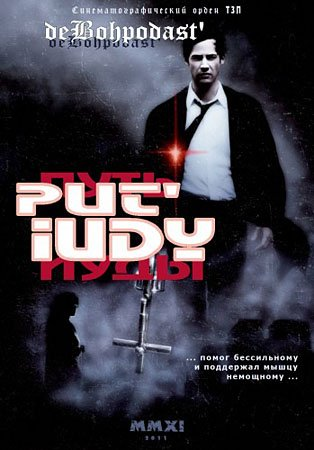 Путь Иуды (Пародия) / Constantine, The Matrix (2011/DVDRip/1.46)
