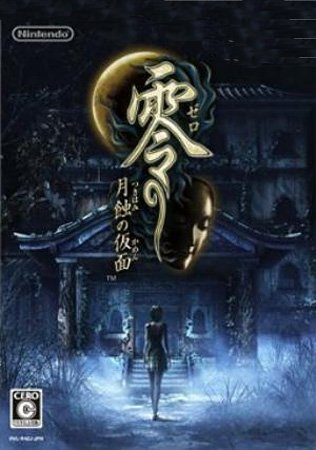 Fatal Frame 4: Mask of the Lunar Eclipse (PC)