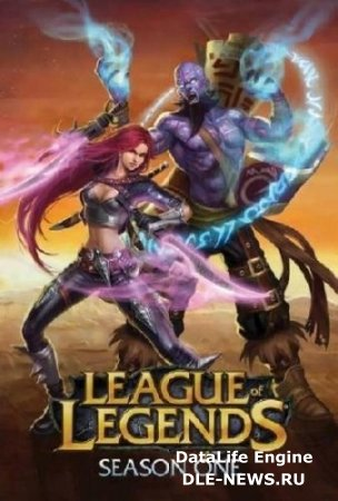 Лига Легенд / League of Legends v1.3.50 (2010/RUS/ENG)