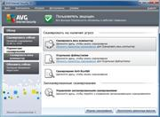 AVG Internet Security 2012 12.0.1769 Beta 2(x86/64)