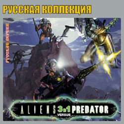 Aliens vs. Predator 3в1 (2000-2002/RUS/ENG)