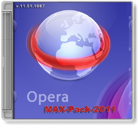 Opera 11.51.1087 Final Rus. SetupMP & Portable [MAX-Pack-2011]