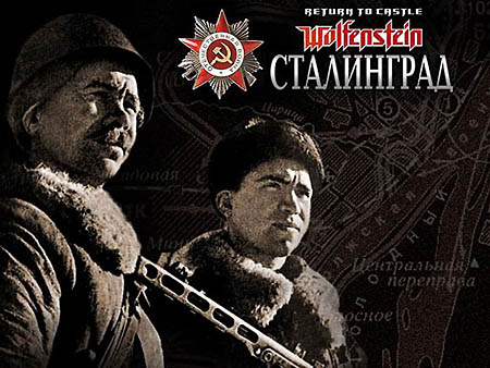 Return to Castle Wolfenstein: Сталинград (PC/RUS)