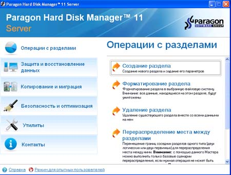 Paragon Hard Disk Manager 11 SRR + BootCD + Advanced Recovery CD