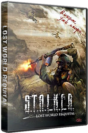 S.T.A.L.K.E.R Lost World Requital v.6.7 (2011/Repack/FULL RU)
