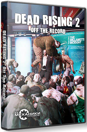 Dead Rising 2: Off the Record (PC/2011/RePack Механики)