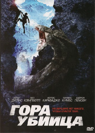 Гора-убийца / Killer Mountain (2011/DVDRip)