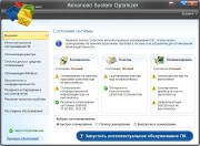 Advanced System Optimizer 3.2.648.12202 x86+x64 (2011/MULTILANG+RUS)