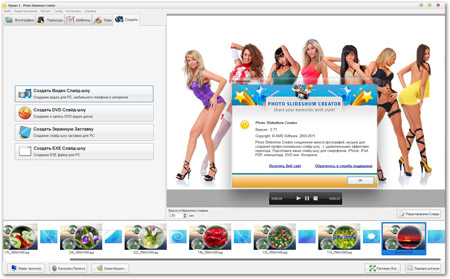 Photo Slideshow Creator 2.81 Portable (Русский)