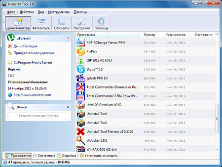 Uninstall Tool 3.0.0 Build 5210 (2011) + Portable