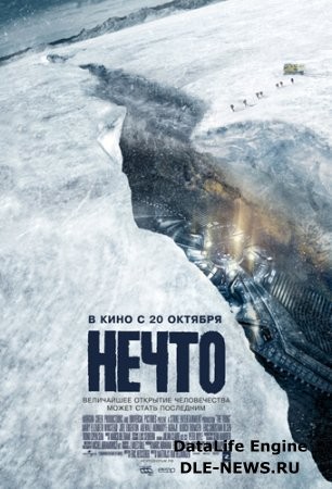 Нечто / The Thing (2011/DVDRip/1400Mb/700Mb) Лицензия!