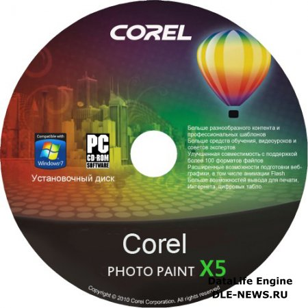 Corel Photo Paint Х5 Portable (2011)