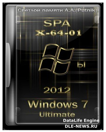 Windows 7 Ultimate Full by SPA (Prepared by SPA) v.1. x64 (2012/RUS)